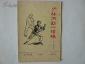 辽宁体育专辑1989.2