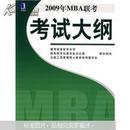 2009年MBA联考考试大纲