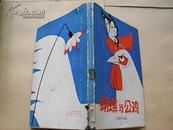 蝴蝶与公鸡    (1979年1版1印,只印1000册;书衣书脊处有磨损8品;有彩色插图85品)