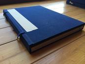 明刊本:《道书全集黄帝内经阴符经》 一函二册 【有批校及钤印。】