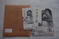 《山高水长》画册(中国现代名家精品展)东京中国文化中心       2009年