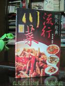 《现代经典流行川菜》(中国名厨)罗永通/编著