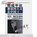 郎咸平说:新帝国主义在中国 2(郎咸平的百姓经济学)