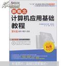 新概念计算机应用基础教程(第6版)成昊,刘德玲编著9787030307781科学出版社大16开248页