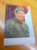 毛主席万岁    人民美术出版社