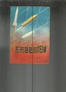 (军事科普丛书) 形形色色的炮弹
