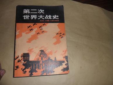 第二次世界大战史(1982年1版1印)