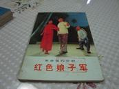 红色娘子军  革命现代京剧    1972年 一版一印  品如图   B.1/