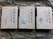 文献家通考:清—现代(精装本全三册)
