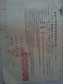 1954年赣县人民政府公产租契合约