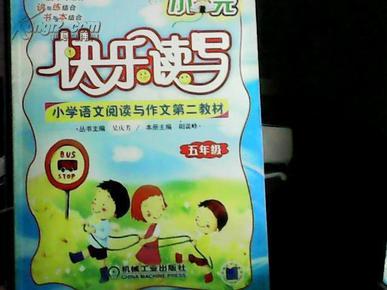 优博书系:快乐读写小状元(五年级)(第2版)