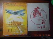 50年代航空笺31张加和平笺12张 一共43张合售品如图