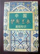 中国伊斯兰教基础知识
