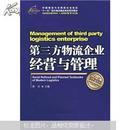 """""""十一五""""现代物流精品规划系列教材:第三方物流企业经营与管理"""