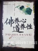 佛养心.道养性-中国人的哲学、修养与智慧