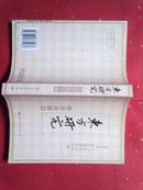 东方研究(2001年,