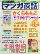 日版编集王 漫画夜话 マンガ夜话 樱桃子 土田世纪