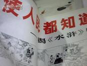 老宣传画 使人民都知道投降派  (二)——揭《水浒》中的宋江 (全开)