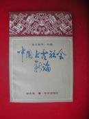 中国上古社会新论 [金文新考]外编(一版一印,10品自然旧)孔网独本。