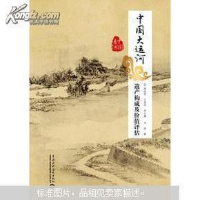 中国大运河遗产构成及价值评估