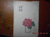 50年代诗版信笺  连封面12张   白石画16开大小