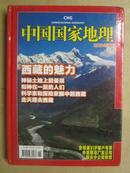 中国国家地理 2008年增刊 ——西藏的魅力【硬精版  未拆封】