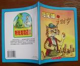 斯班克和迈克丛书(5册:短尾猫的发财梦+迈克遇险+戴茜又回来了+大咬鹃搬家记+柏树林地的不速之客)
