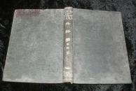 外科学各论 【下卷】16开精装昭和17年1942年版