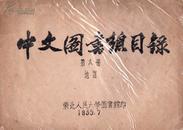 中文图书目录