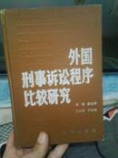 外国刑事讼诉程序比较研究(馆藏书)