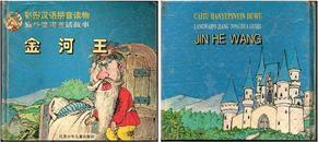 彩图汉语拼音读物-狼外婆讲童话故事《金河王》绘画:王扬、瞿西、王榕