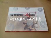 中华珍泉追踪录(钱币类图书   16开  繁体 )