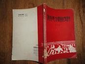 《湖南地方戏曲史料》(一) 扉页有湖南省戏曲研究所赠印章一枚