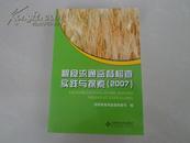 粮食流通监督检查实践与探索(2007)涉及全国粮食流通领域,介绍全面