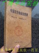 中国农作物病虫图谱(第五分册  油料病虫 二)