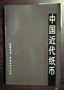 中国近代纸币:1840~1949年中国近代官银钱号、省、市银行纸币简史