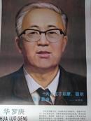 2开宣传画:华罗庚