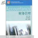 中等职业教育国家规划教材:财务管理(会计专业)(第3版)