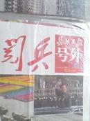 号外:长江日报国庆60周年阅兵