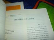 日文原版  东アジア研究 2008年第49  50号,满洲国女子青年教育,清代演剧绿林像,东京美术学校朝鲜留学生等。