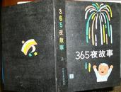 烟花版365夜故事上册扉页精美彩色插图精装品好少年儿童出版社 现货