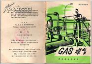 70年代英汉科普读物《GAS煤气》小川 翻译(带插图)