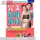 完美新婚必读:中国育儿新概念精编版