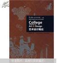 高等艺术院校艺术设计学科专业教材:艺术设计概论