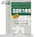 上海外语口译证书培训与考试系列丛书:英语高级口译证书考试高级听力教程(第4版)(附光盘)
