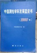 包邮 中国测绘学科发展蓝皮书(2006卷)