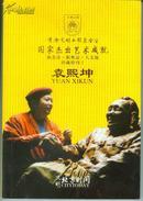 《国家杰出艺术成就·珍藏特刊(1):袁熙坤》(袁熙坤签名本)