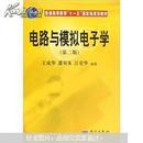 """普通高等教育""""十一五""""国家级规划教材:电路与模拟电子学(第2版)"""