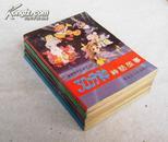 晚安系列故事丛书-----(趣味、童话、成语、神话、寓言故事)一套全只印3000册