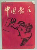 中国散手 7500905890人民体育出版社32开445页
